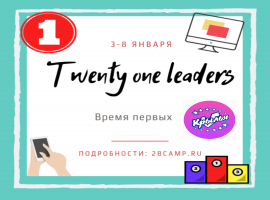 Twenty one leaders